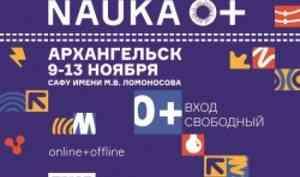 Фестиваль NAUKA 0+ пройдёт вСАФУ вначале ноября