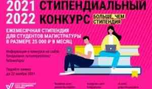 Студентов САФУ приглашают принять участие в новом конкурсе Благотворительного фонда Владимира Потанина