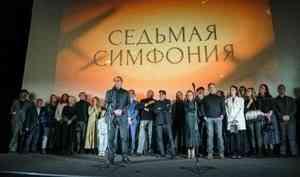 ВСанкт-Петербурге представили «Седьмую симфонию»