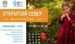 Стартовал фотоконкурс «Открытый Север 2018»