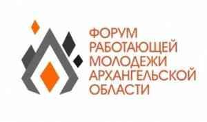 В эти выходные в Северодвинске пройдёт III Форум работающей молодёжи Поморья
