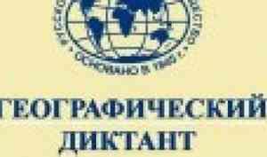 11 ноября в Северодвинске пройдет ежегодная международная просветительская акция «Географический диктант»