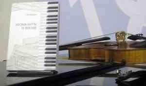 Вышла в свет книга о музыкальном образовании в Поморье
