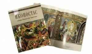 Древнейшему памятнику архитектуры Каргополя посвятили богато иллюстрированный альбом