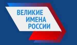 СМИ приглашают на пресс-конференцию о финальном голосовании конкурса имён для аэропорта Архангельск