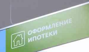 ВАрхангельске заработал новый Центр ипотечного кредитования