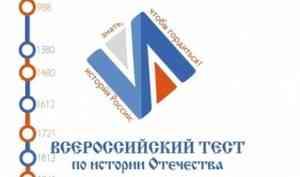 Жителей Архангельской области приглашают проверить свои знания по истории страны