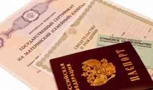 Пенсионный фонд сократил срок оформления сертификата на материнский капитал