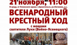 Всенародный крестный ход с мощами святителя Луки (Войно-Ясенецкого) состоится 21 ноября в Архангельске