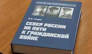 Всвет вышла книга историка Владислава Голдина