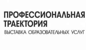 Архангельских школьников приглашают выбрать «Профессиональную траекторию»