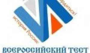 30 ноября Архангельская область присоединится к международной акции «Тест по истории Отечества»