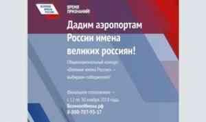 Великие имена России: в Архангельске работают пункты для голосования