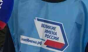 Сбольшим отрывом впроекте «Великие имена России» лидирует Михаил Ломоносов