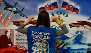 Волонтёры Победы Архангельска приглашают в свою команду!