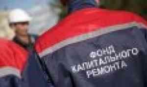 Фонд капрмонта - за широкое обсуждение вопросов капремонта с профессиональным сообществом