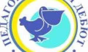 Молодых педагогов Северодвинска приглашают к участию в конкурсе «Педагогический дебют»