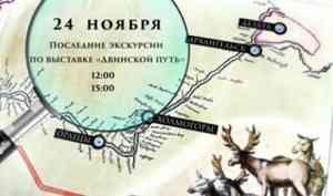 Северный морской музей приглашает на экскурсии по выставке «Двинской путь»