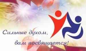 К Международному дню инвалидов и Декаде инвалидов
