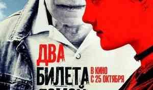 В Северодвинске завершается международный кинофестиваль