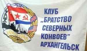 В Архангельске возрождён Клуб «Братство Северных конвоев»