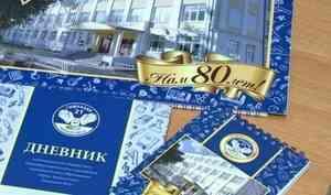 Одному изстарейших учебных заведений Архангельска— 21 гимназии— 80 лет