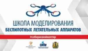 Школа моделирования беспилотных летательных аппаратов