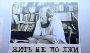 Сегодня - 100 лет содня рождения Александра Солженицына
