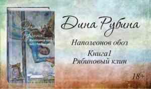 Вкус чтения с Добролюбовкой: Дина Рубина, Эдуард Веркин, Виктор Пелевин, Ханья Янагихара