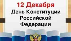 Поздравление Главы МО с Днем Конституции Российской Федерации