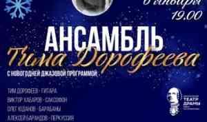 Лучшая музыкальная «четверка» России выступит в Архангельске