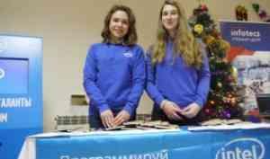 ВСАФУ прошел второй день XVМеждународного молодежного фестиваля информационных технологий «IT-Архангельск»