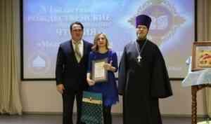 Награды «За нравственный подвиг учителя» вручили  на Рождественских чтениях в Архангельске