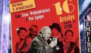 Сын легендарной Эллы Фицджеральд даст предновогодний концерт в Архангельске