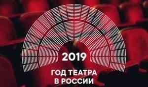 ВЯрославле старт Году театра вРоссии дал Владимир Путин