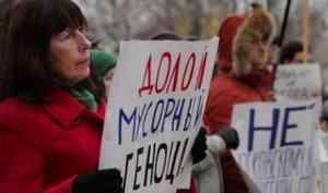 Московские оппозиционные депутаты поддержали жителей Поморья в «мусорном» вопросе