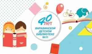 Варавинской детской библиотеке №11 исполняется 40 лет