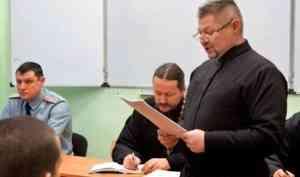 Подопечные Архангельской воспитательной колонии поработали на Рождественских чтениях