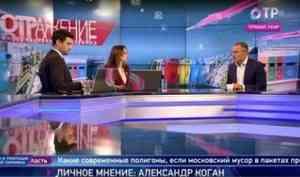Московский чиновник связал «мусорные» протесты в Поморье с недостатком информации