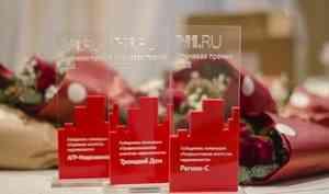В Архангельске выбрали лучших риелторов и застройщиков