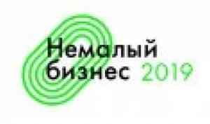 Открыт приём заявок для соискателей национальной премии «Немалый бизнес»