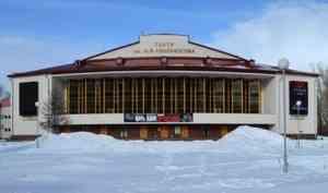 В Архангельском театре драмы прозвучат «Сказки с оркестром»