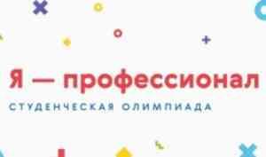 Студент САФУ прошел в финал олимпиады «Я – профессионал»