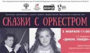 В рамках федерального проекта «Всероссийский виртуальный концертный зал» северянам покажут «Сказки с оркестром»