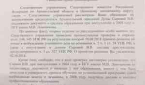 Ирина Чиркова: СледКом подтвердил восьмилетнее образование спикера АрхГорДумы Сыровой