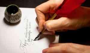 «Малые Корелы» приглашают школьников Архангельской области принять участие во флешмобе «Письмо почерку»