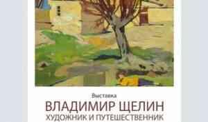В Архангельске откроется выставка северного художника Владимира Щелина