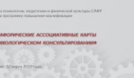Объявляется набор впрограмму дополнительного образования «Метафорические ассоциативные карты впсихологическом консультировании»