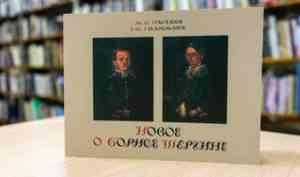 В Архангельске впервые рассказали о Борисе Шергине – художнике