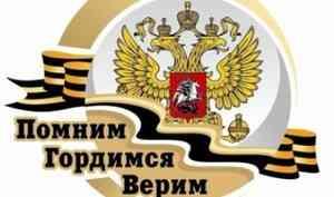 В Архангельске пройдёт IX фестиваль «Помним. Гордимся. Верим»